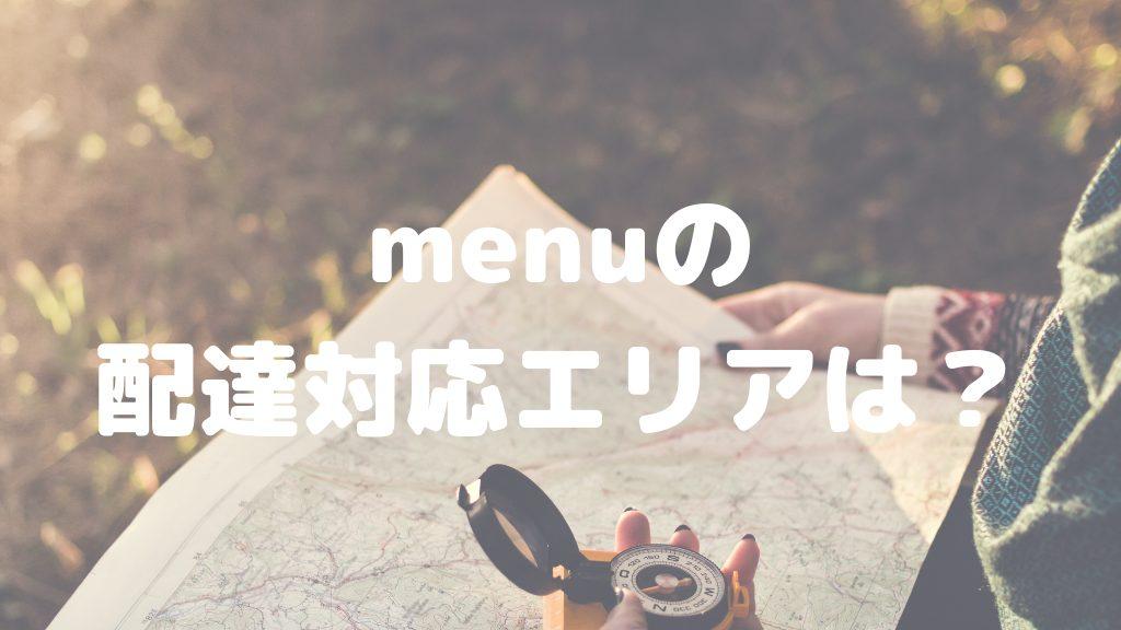 menuの配達対応エリア