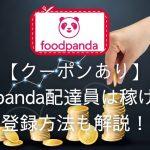 【クーポンあり】 foodpanda配達員は稼げる? 登録方法も解説!