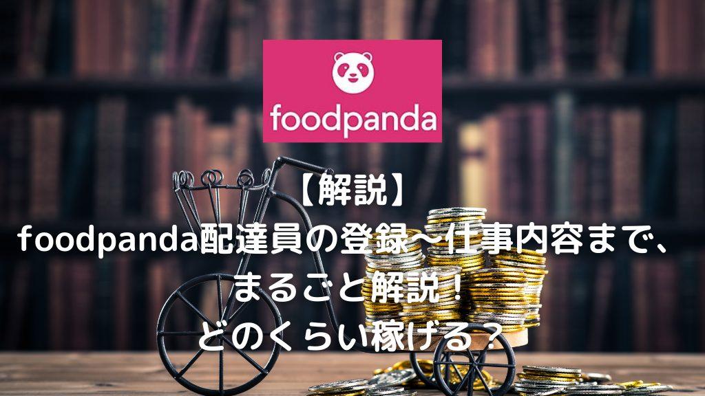 【解説】foodpanda配達員の登録~仕事内容まで、まるごと解説!どのくらい稼げる?