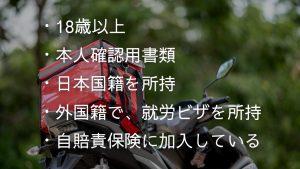 オートバイの場合