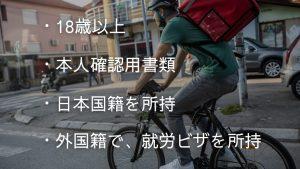 自転車の場合